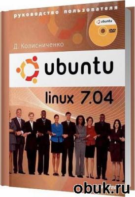 Книга Ubuntu Linux 7.04. Руководство пользователя / Колисниченко Д. В. / 2008