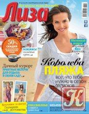 Журнал Книга Лиза № 25 2014
