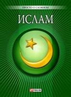 Курганова У. - Ислам