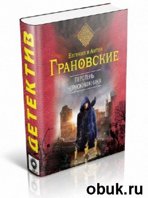 Книга Грановская Евгения, Грановский Антон - Перстень чернокнижника