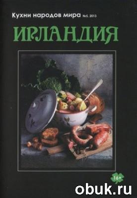Книга Кухни народов мира №5 2013. Ирландия