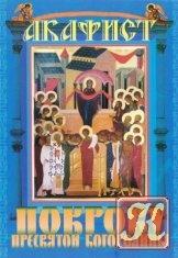 Книга Книга Акафист Покрову Пресвятой Богородицы