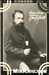 Аполлон Григорьев. Судьба и творчество