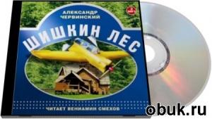 Книга Шишкин лес (аудиокнига)
