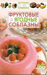 Книга Фруктовые и ягодные соблазны