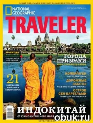 Журнал National Geographic Traveler №5 (сентябрь-октябрь 2010)