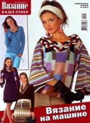 Журнал Вязание ваше хобби Спецвыпуск № 2 2013