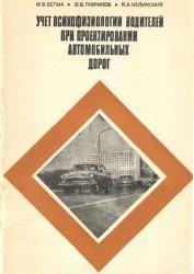 Книга Учет психофизиологии водителей при проектировании автомобильных дорог
