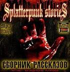 Книга Splatterpunk stories / Шокирующие истории - сборник рассказов (Аудиокнига mp3)