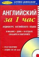 Книга Английский за 1 час. Аудиокурс английского языка