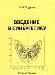 Книга Введение в синергетику
