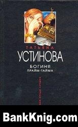 Книга Богиня прайм-тайма fb2 1,05Мб
