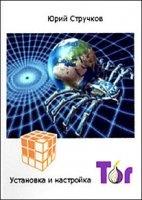 Книга Установка и настройка Tor rtf, fb2 / rar 12,58Мб