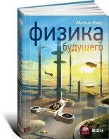 Книга Митио Каку - Физика будущего (2013) pdf 136,29Мб
