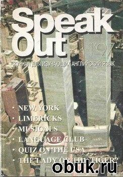 Книга Speak Out № 1 1997 - журнал для изучающих английский язык