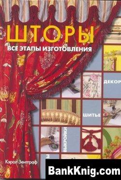 Журнал ШТОРЫ.Все этапы изготовления pdf 20,5Мб
