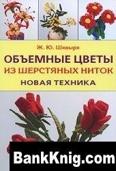Книга Объемные цветы из шерстяных ниток. Новая техника djvu 3,25Мб