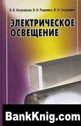 Книга Электрическое освещение. Справочник djvu 2,8Мб