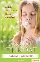Книга Джоди Пиколт. Забрать любовь fb2, rtf, txt    6,49Мб