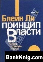 Книга Принцип власти. Влияние с уважением и честью djvu 3,17Мб