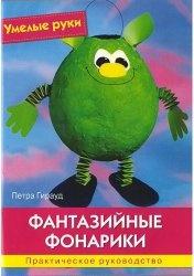 Книга Фантазийные фонарики.