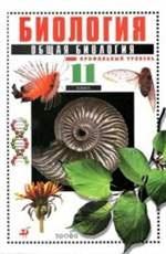 Книга Биология. Общая биология. Профильный уровень. 11 класс