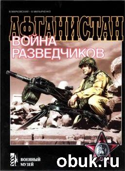 Книга Афганистан. Война разведчиков