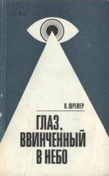 Книга Глаз, ввинченный в небо. Хроника воздушного шпионажа