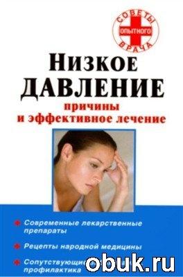 Пониженное давление - причины и лечение