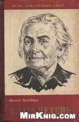 Книга Клара Цеткин