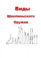 Книга Виды Шаолиньского оружия pdf 1,05Мб