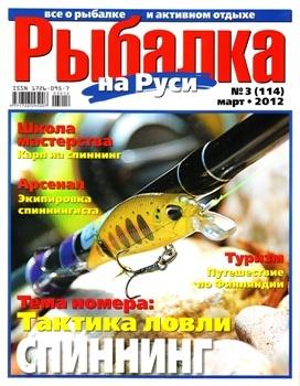 Журнал Журнал Рыбалка на Руси № 3 2012