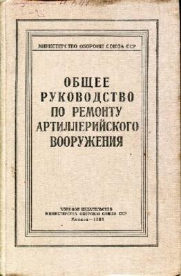 Книга Общее Руководство по ремонту артиллерийского вооружения