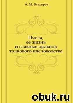 Книга Пчела, её жизнь и главные правила толкового пчеловодства