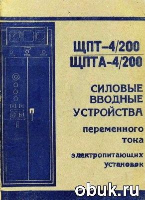 Журнал ЩПТ-4/200, ЩПТА-4/200 Силовые вводные устройства