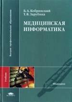 Книга Медицинская информатика