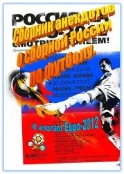 Книга Сборник анекдотов о сборной России по футболу