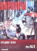 Книга Новый солдат 41 - Варвары