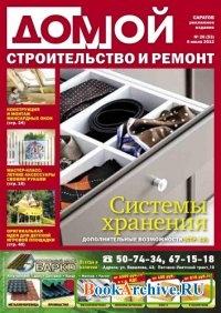 Журнал Домой. Строительство и ремонт. Саратов №26 2012.