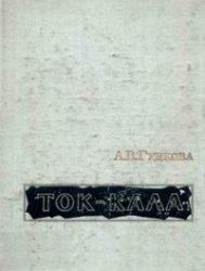 Книга Ток-кала