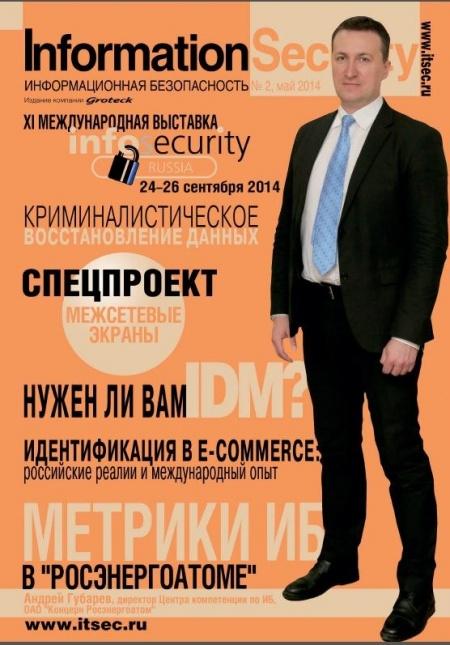 Книга журнал Information Security/Информационная безопасность №2 (май 2014)