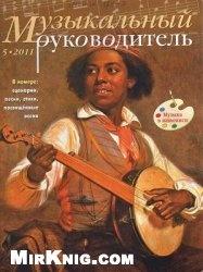 Журнал Музыкальный руководитель №5 2011