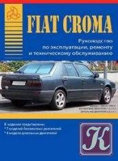Fiat Croma, 1985-1993 гг. Руководство по эксплуатации, ремонту и ТО
