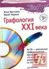 Книга Графология XXI века (GraphExpress +PiterGrapho)