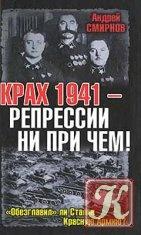 """Крах 1941 - репрессии не при чем! """"Обезглавил"""" ли Сталин Красную Армию?"""