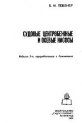 Книга Судовые центробежные и осевые насосы