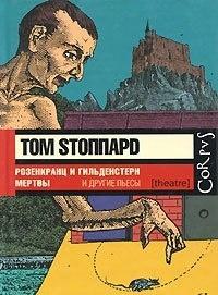 Книга Том Стоппард Розенкранц и Гильденстерн мертвы