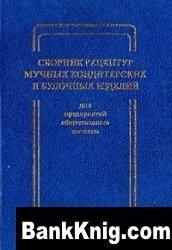 Книга Сборник рецептур кондитерских изделий