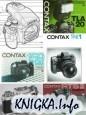 Аудиокнига Сборник инструкций по фототехнике фирмы Contax