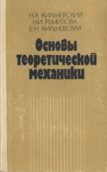 Книга Основы теоретической механики